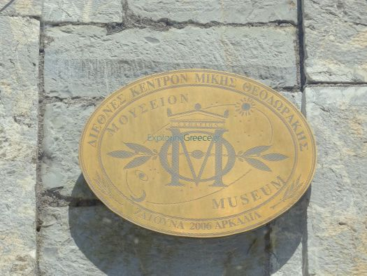 Museum Miki Theodoraki - Zatouna
